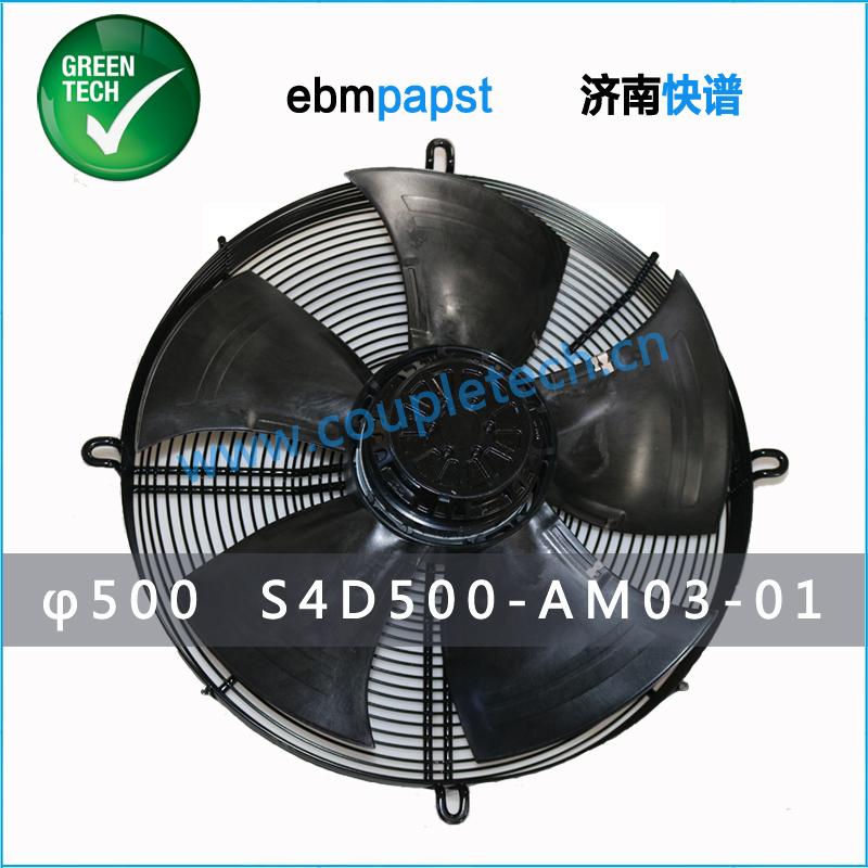 济南德国EBM风机_S4D500-AM03-01_φ500mm_max.11000m³/h